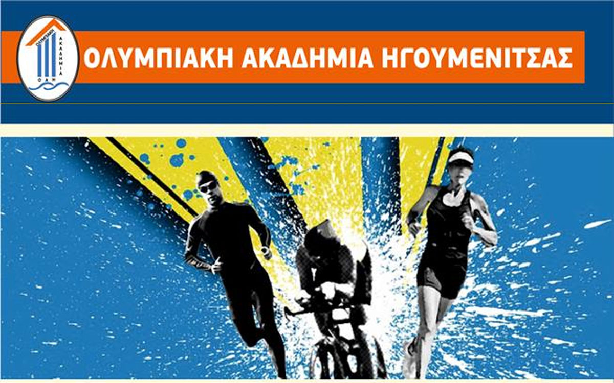 3ο Il Porto Triathlon 2018