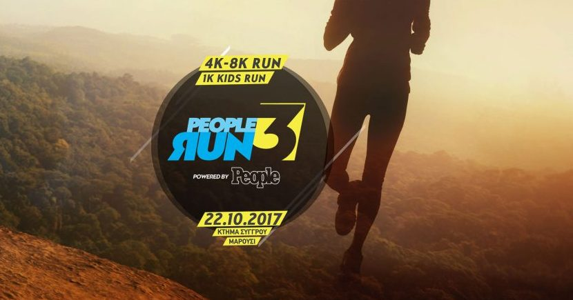 3o People Run 2017