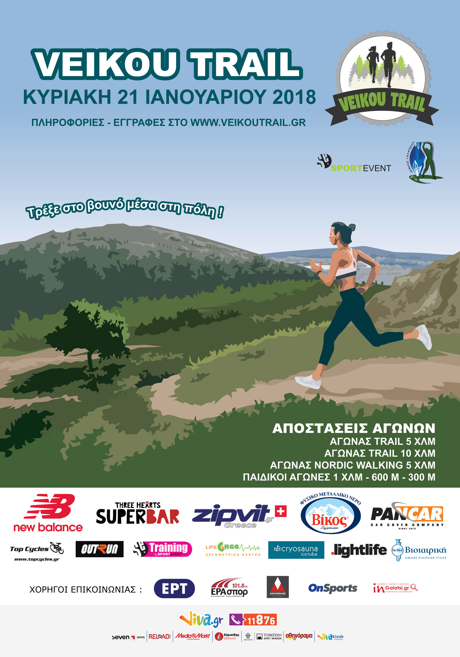 2nd Veikou Trail 2018