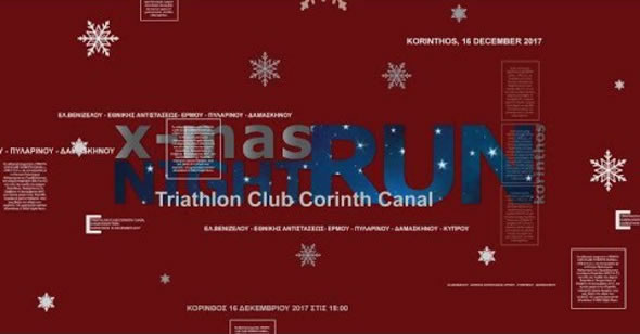 x-mas night run korinthos