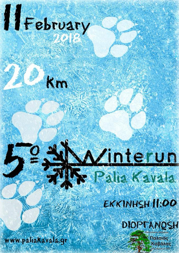 5ο Winter Run Palaia Kavala 2018